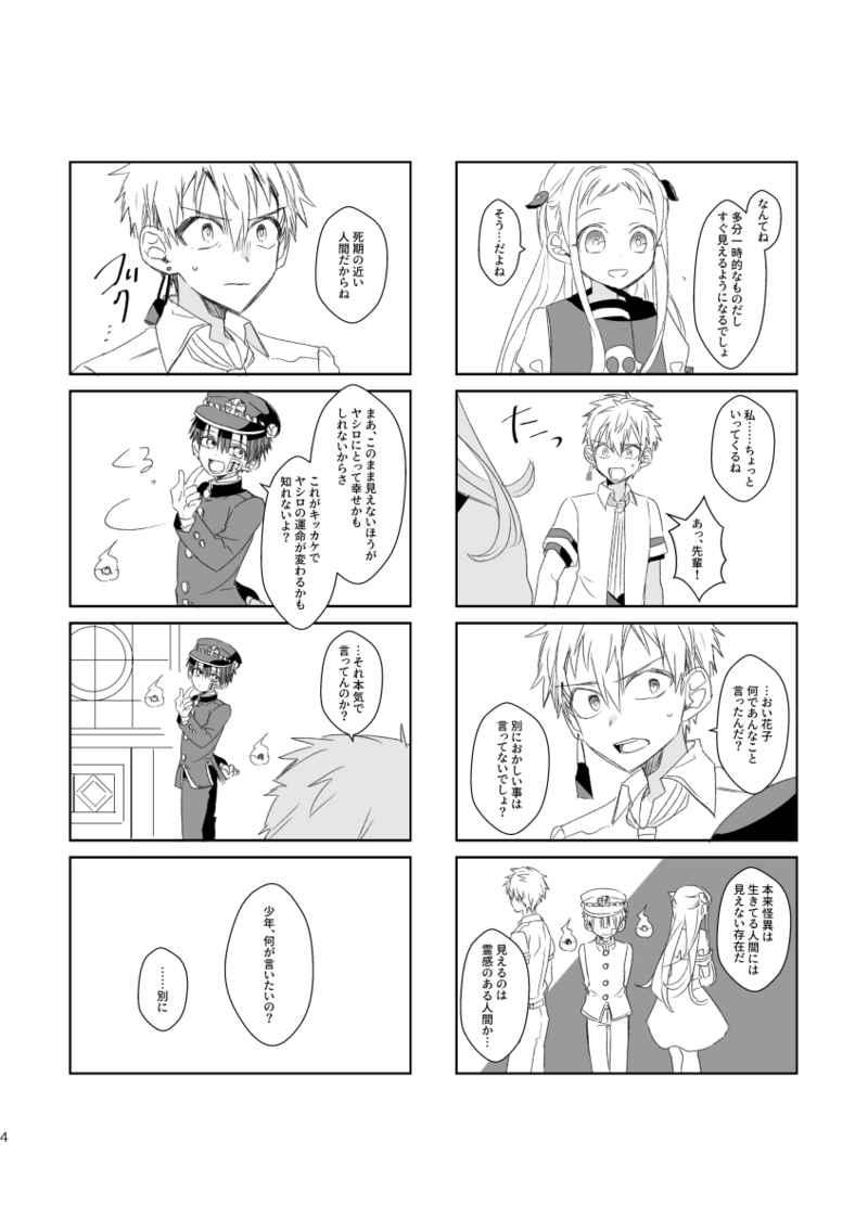 花子 少年 地 小説 縛 くん