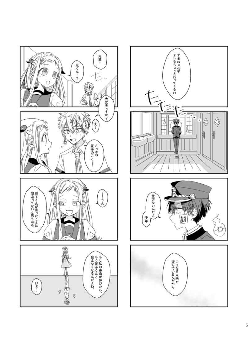 花子 小説 縛 くん 少年 地