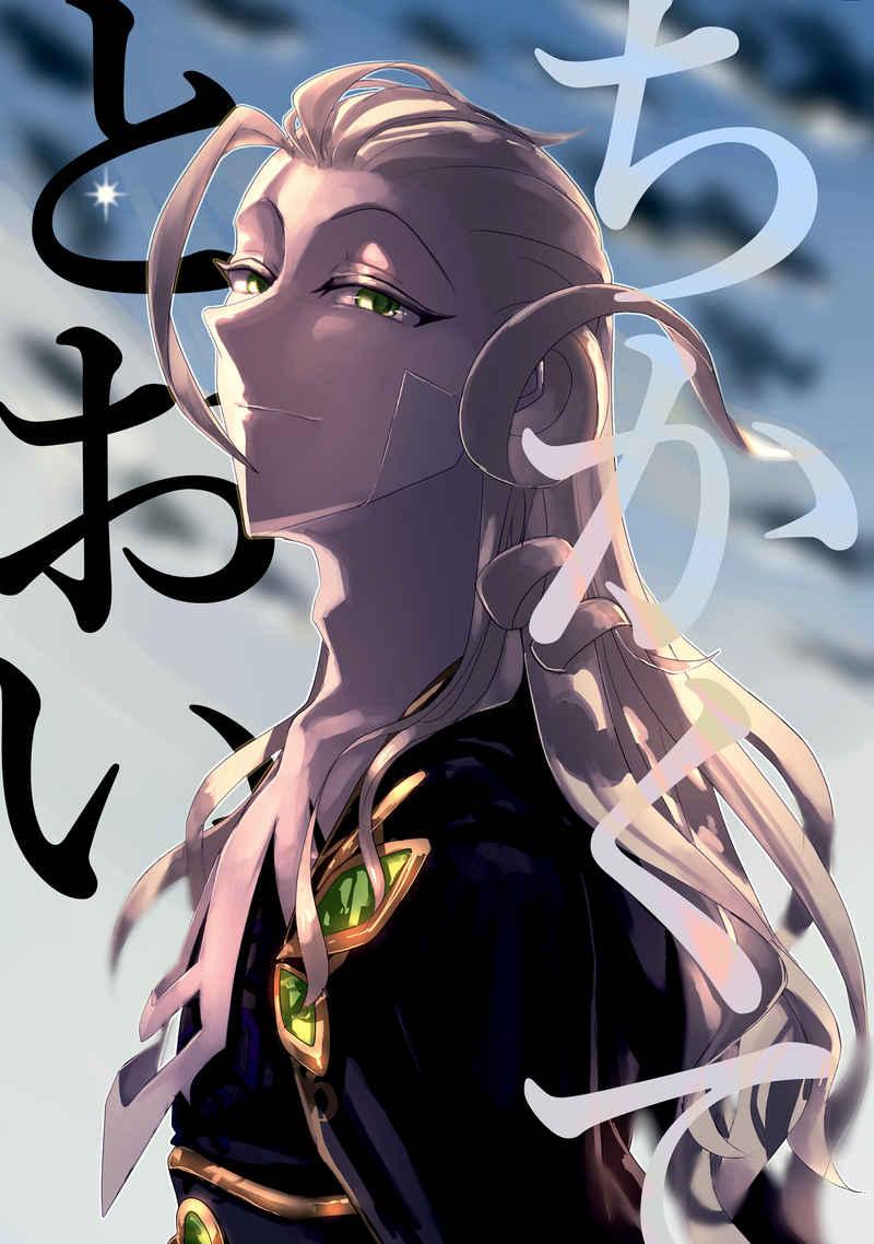 ちかくてとおい [Etc.(など)] Fate/Grand Order