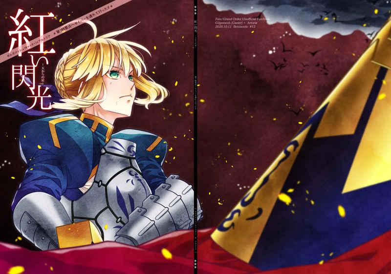 紅い閃光 -天からの星- [紅碧堂(多香るり)] Fate/Grand Order