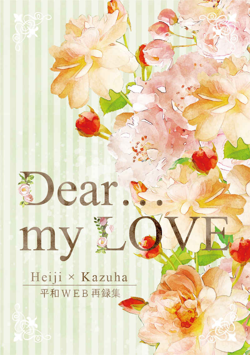 Dear... my LOVE [Crescent Moon(望月みなみ)] 名探偵コナン