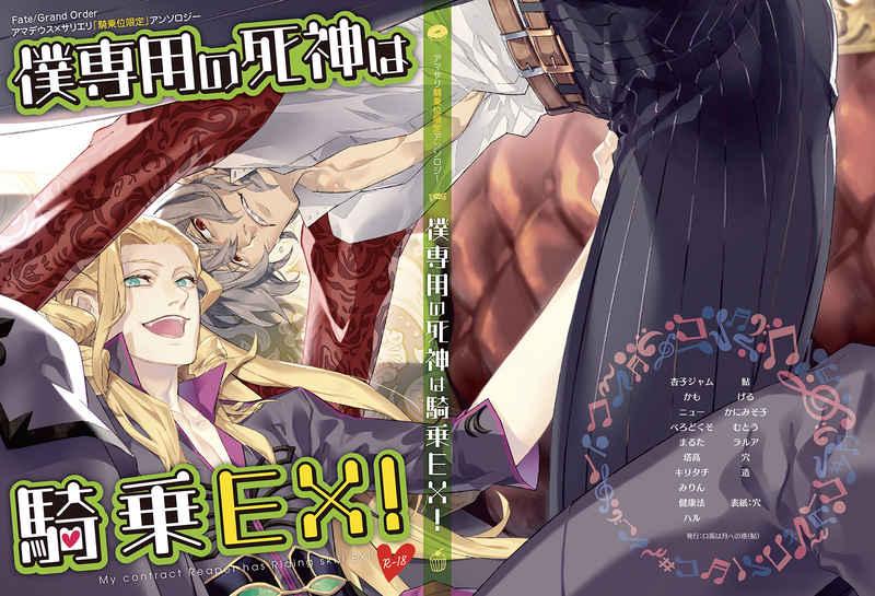 僕専用の死神は騎乗EX! [口笛は月への港(鮎)] Fate/Grand Order