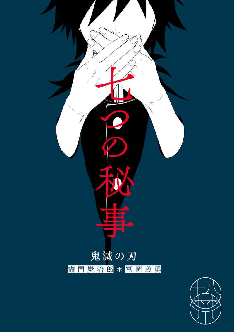 七つの秘事 [Fermion(ふささき)] 鬼滅の刃