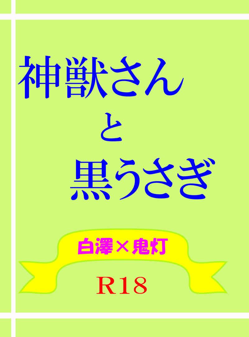 神獣さんと黒うさぎ [ROSE(hiroki)] 鬼灯の冷徹