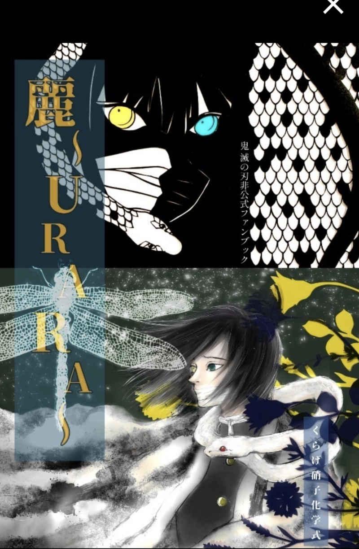 麗~URARA~ [くらげ硝子化学式(ごまたんたん)] 鬼滅の刃