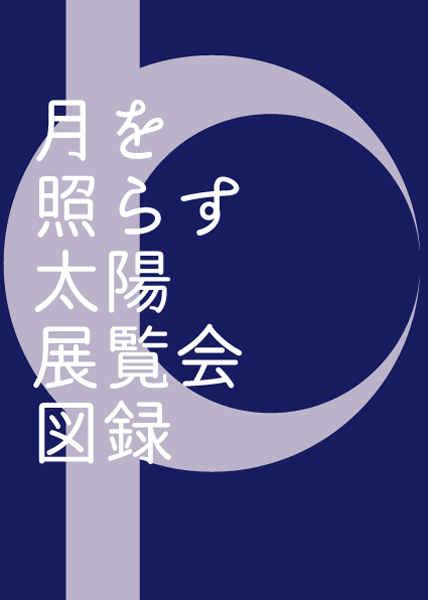 月を照らす太陽展覧会 図録 [AKRC(ひのき)] 刀剣乱舞