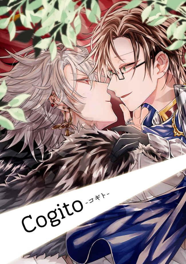 Cogito-コギト- [アイオラスコープ(眞咲)] ヒプノシスマイク