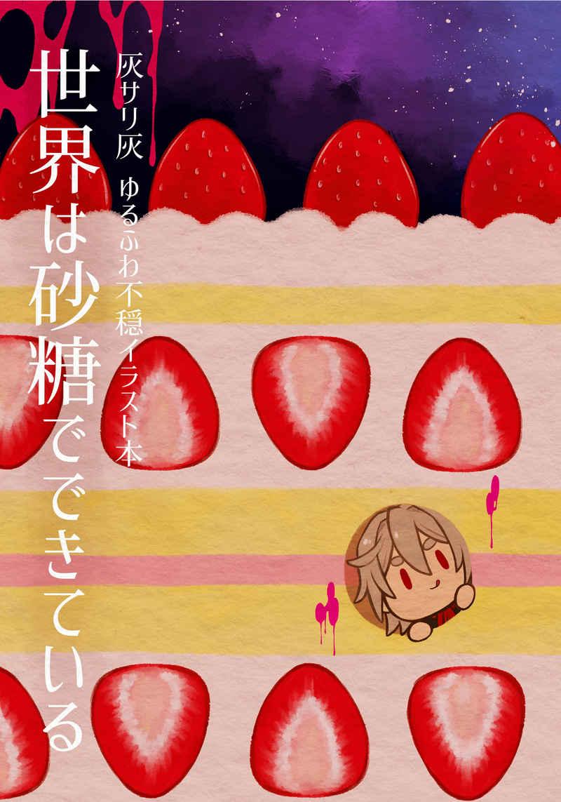 世界は砂糖でできている [げすのきわみ(wcsk)] Fate/Grand Order