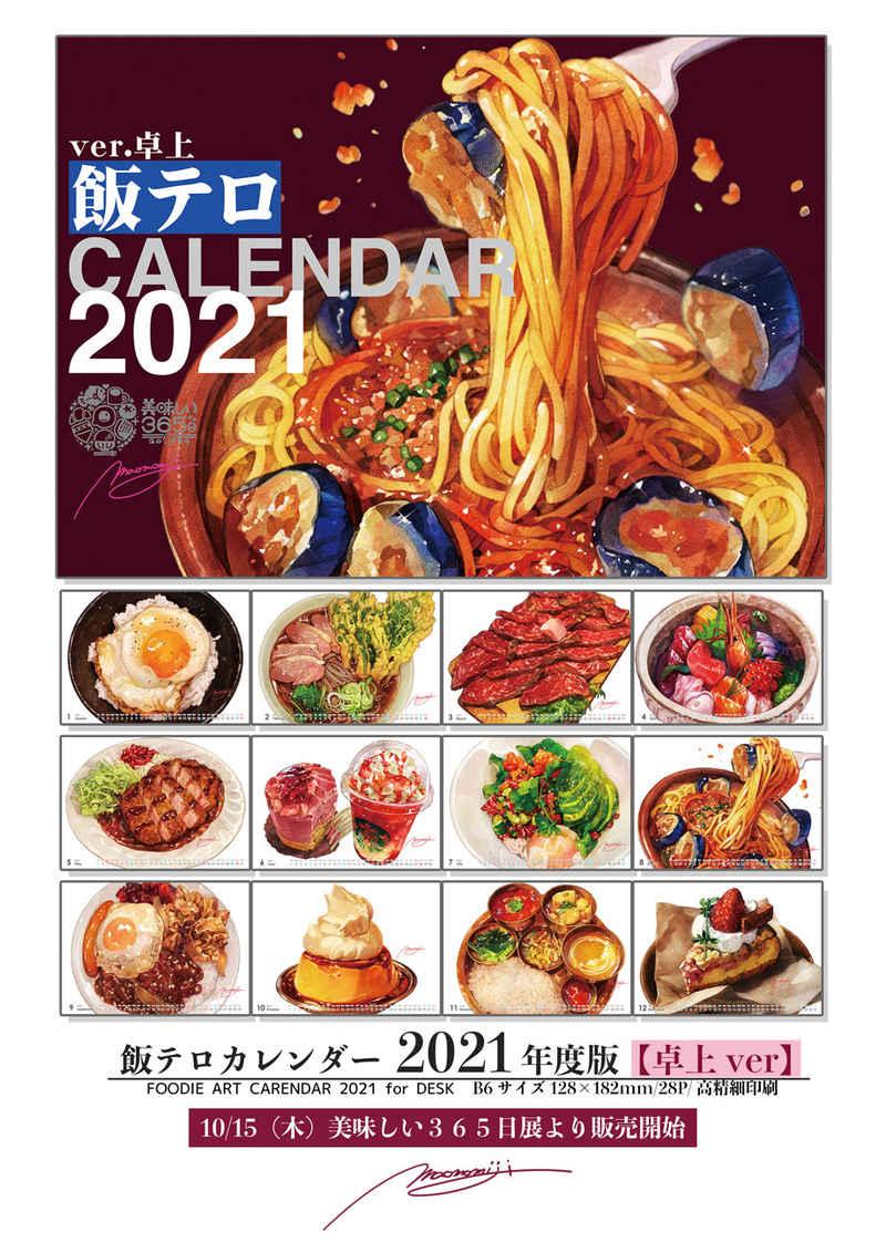 飯テロカレンダー・2021年度版【卓上】(FOODIE DESK CALENDAR 2020) [こもれびのーと(もみじ真魚)] オリジナル