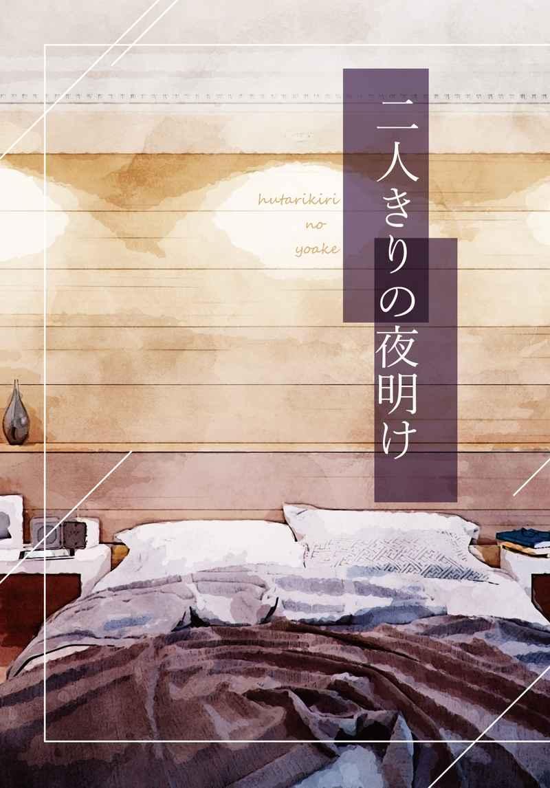 二人きりの夜明け [echo(あられ)] 刀剣乱舞