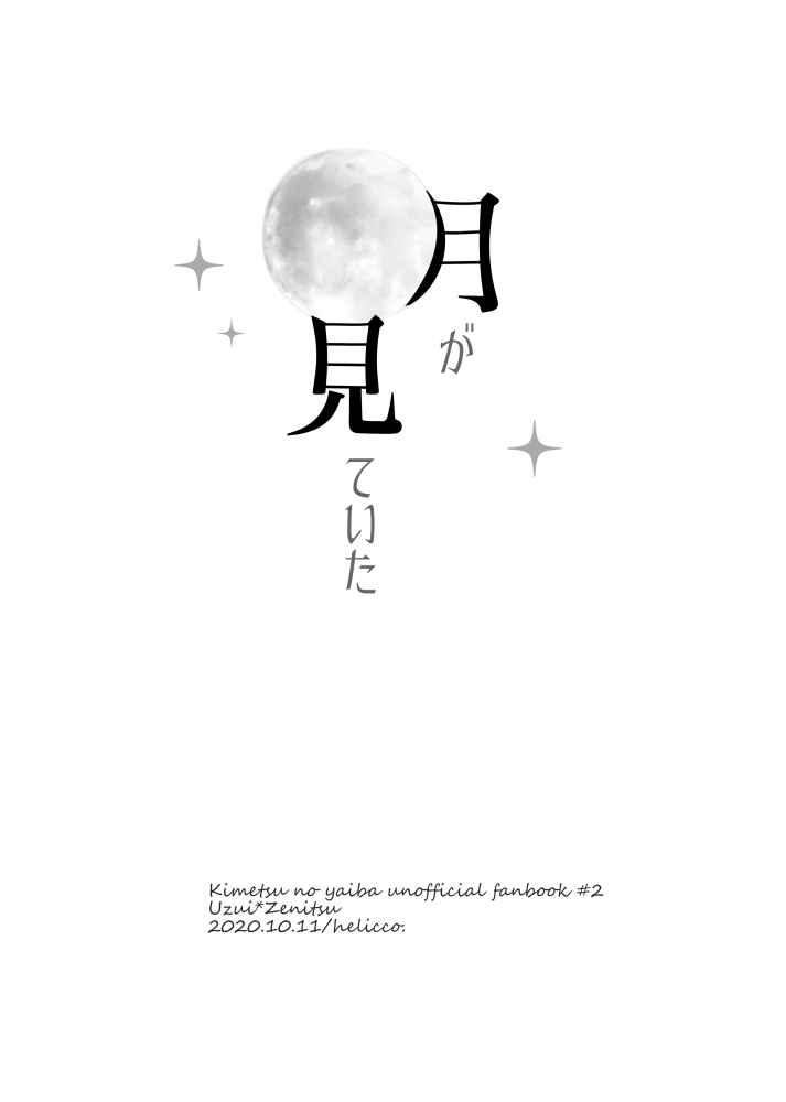 月が見ていた [helicco.(つぶこし)] 鬼滅の刃
