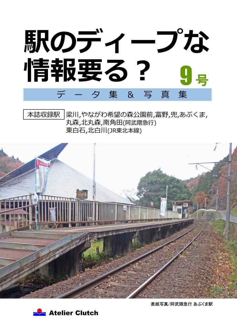 駅のディープな情報要る? 9号 [Atelier Clutch(倉本鉄政)] 鉄道