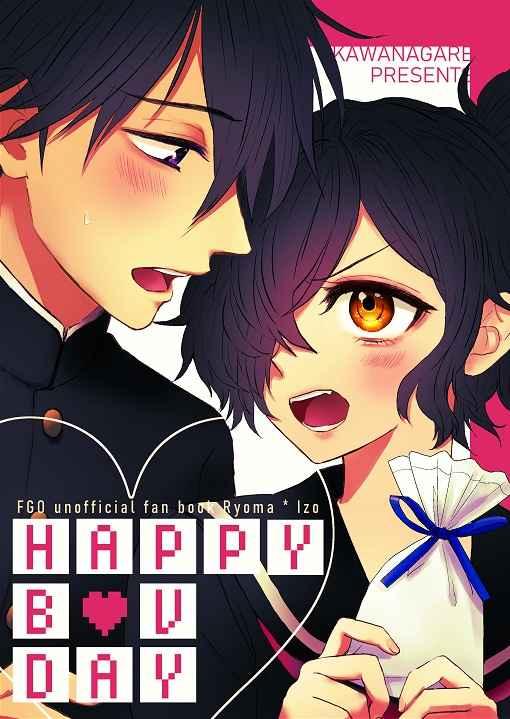 HAPPY BV DAY [KAWANAGARE(川菜)] Fate/Grand Order