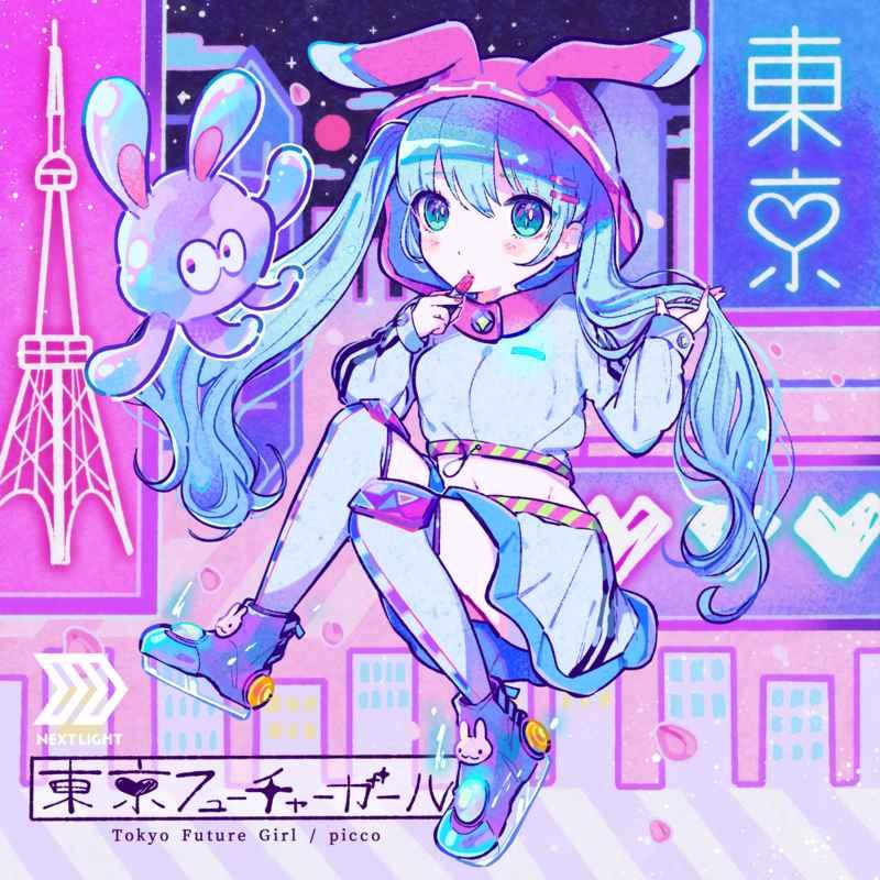 東京フューチャーガール [NEXTLIGHT(picco)] VOCALOID