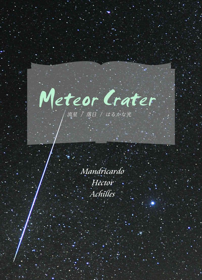 Meteor Crater [時代廣場(九城かんな)] Fate/Grand Order