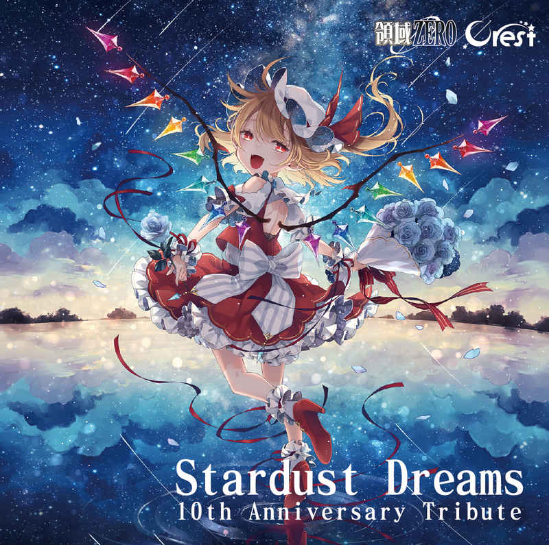 Stardust Dreams 10th Anniversary Tribute 通常版 [領域ZERO(Crest)] 東方Project