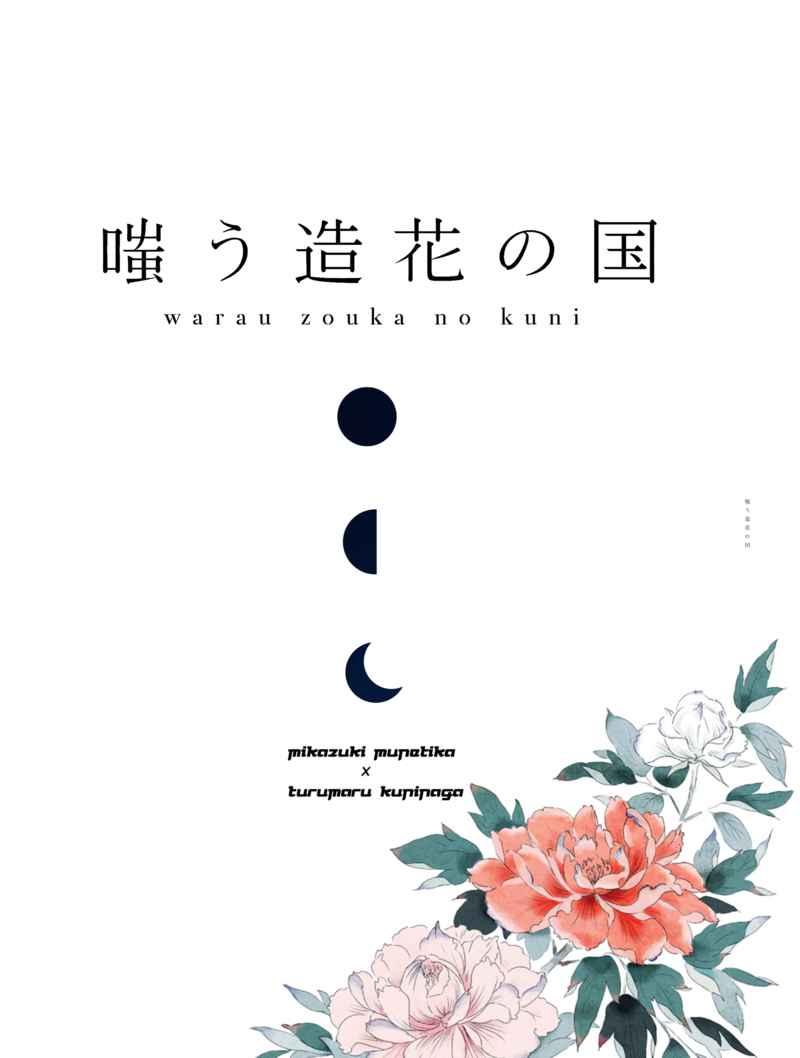嗤う造花の国 [魚引商鶴(ぬえ)] 刀剣乱舞