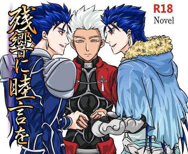残響に睦言を [DEVO ANDARE(瀬楽サクラ)] Fate/Grand Order