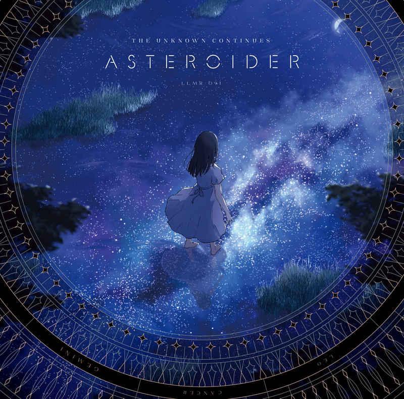 ASTEROIDER [Lilium Records(Sanaas)] オリジナル