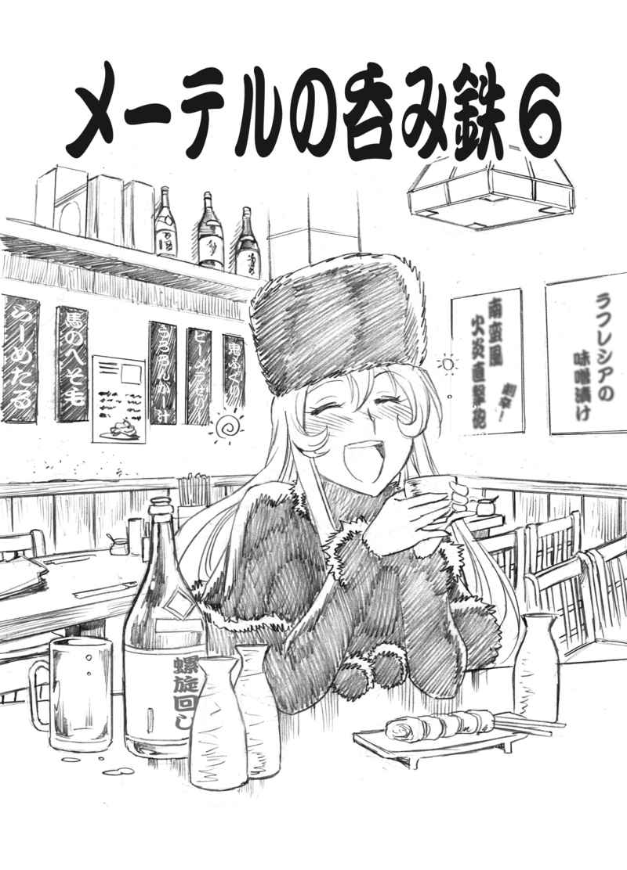 メーテルの呑み鉄6 [スタジオかつ丼(真鍋譲治)] 銀河鉄道999
