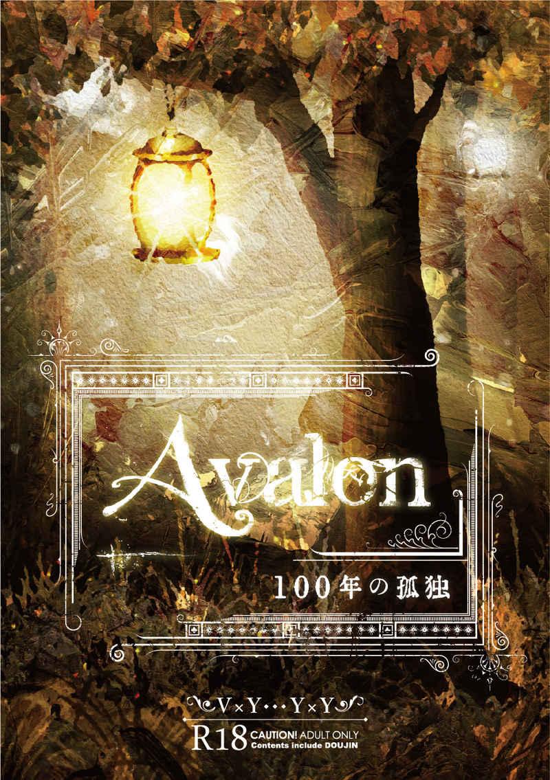 AVALON [LPS(健゛)] ユーリ!!! on ICE