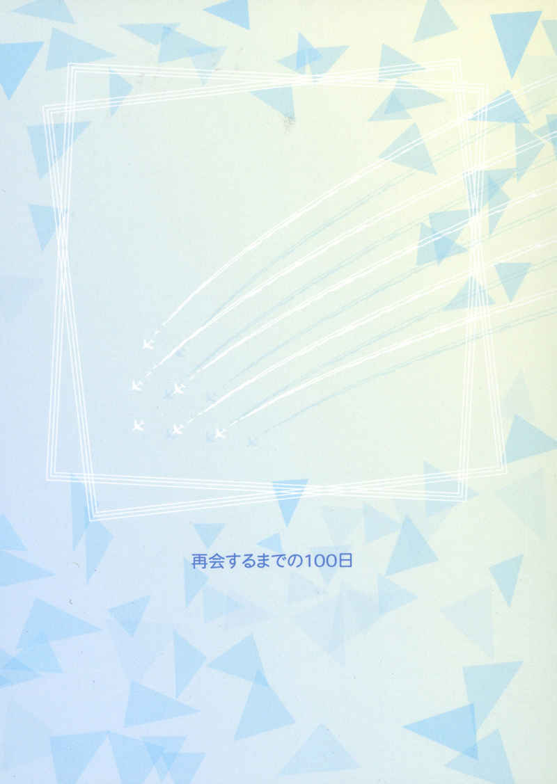再会するまでの100日 [Wabisuke(都椿)] BANANA FISH