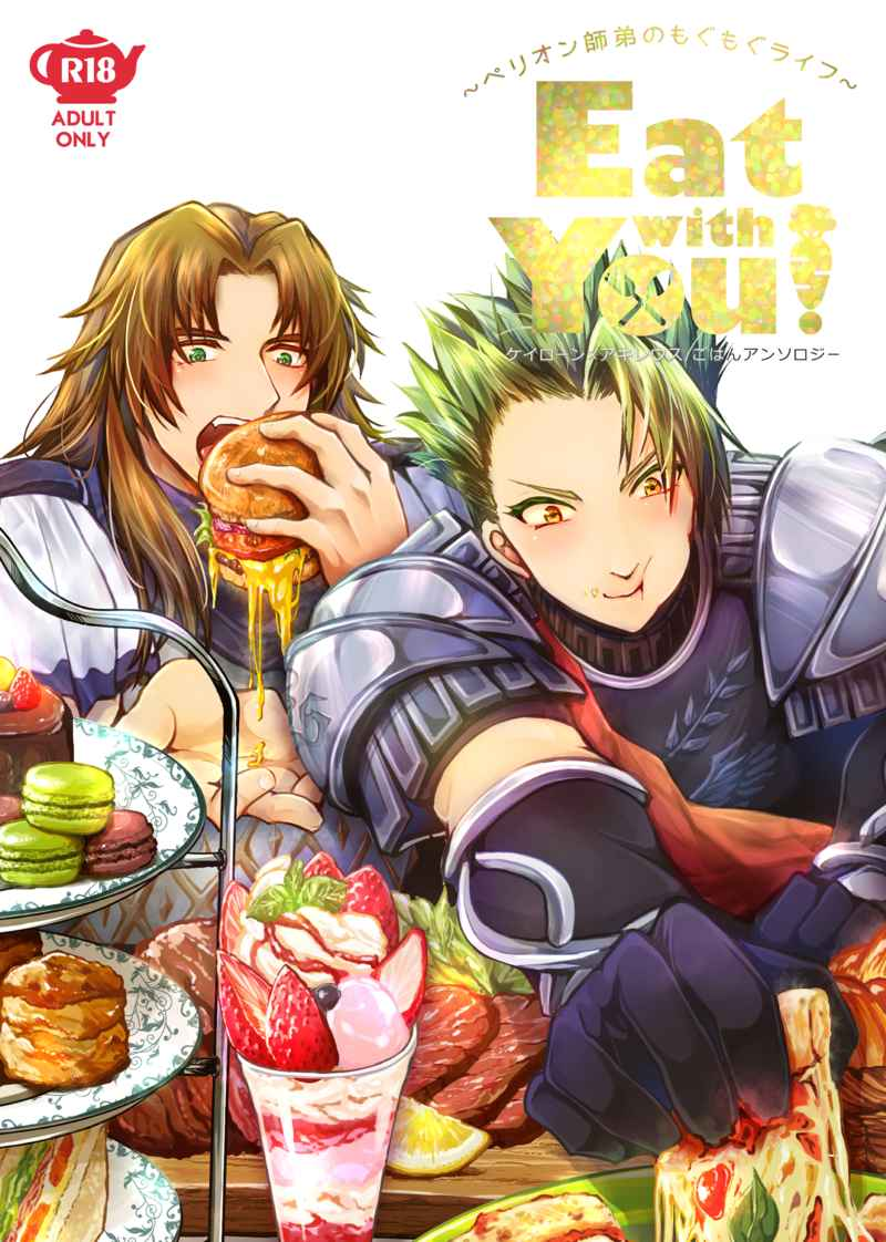 Eat With You!~ぺリオン師弟のもぐもぐライフ~(ノベルティなし) [天鵞絨のカレンデュラ(香那)] Fate/Grand Order