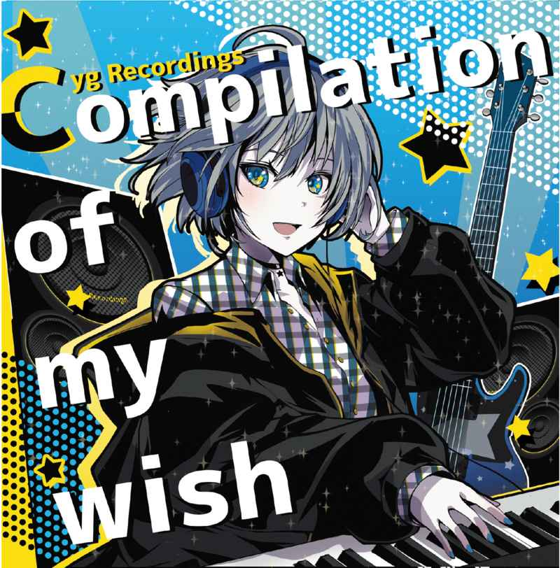 Compilation of my wish [cyg Recordings(cygcyg)] オリジナル