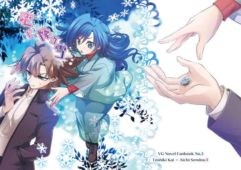 恋に降る雪 [サボテンの天ぷら(花崎テマリ)] カードファイト!! ヴァンガード