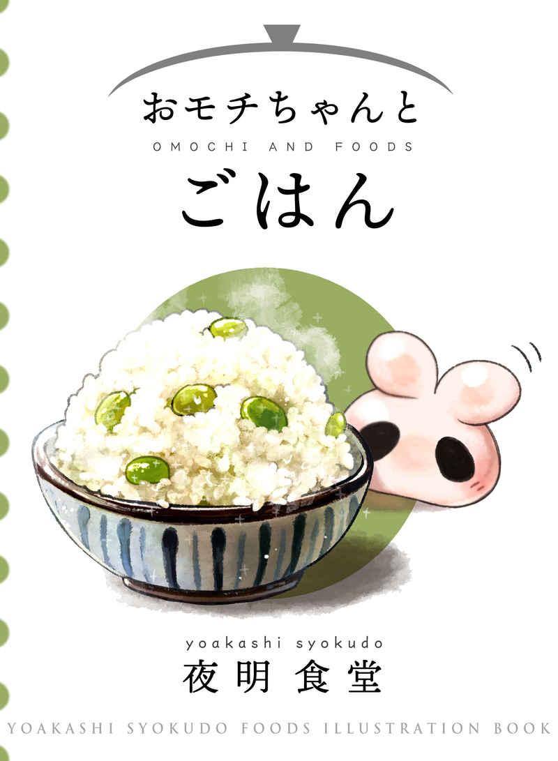 おモチちゃんとごはん [夜明食堂(夜明食堂)] オリジナル