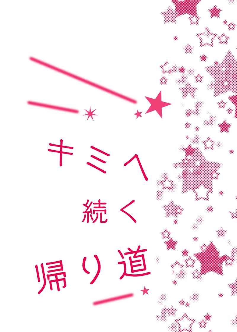 キミへ続く帰り道 [みるくれーぷ(りゅう)] NARUTO