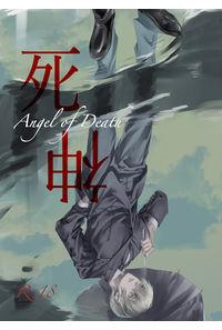 死神-Angel of Death-