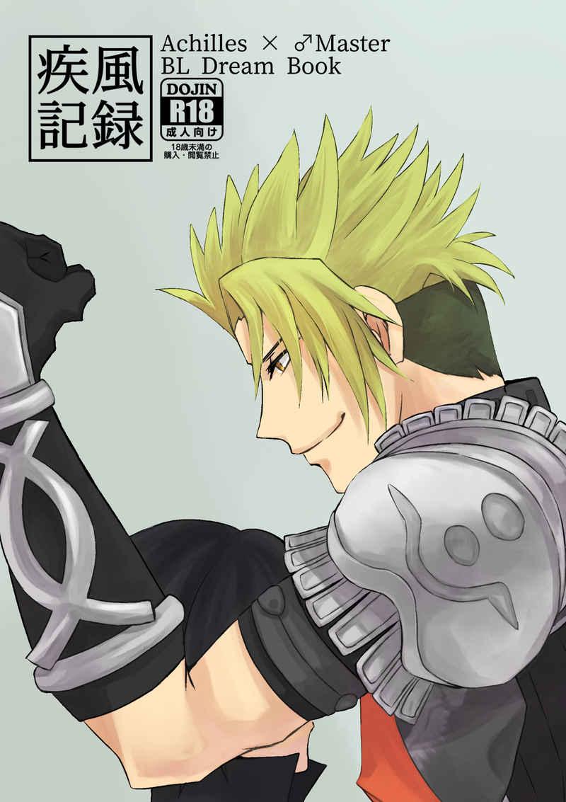 疾風記録 [あかまる(晋)] Fate/Grand Order