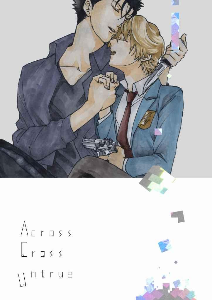 Across Cross Untrue [もちぺい(繭)] モブサイコ100