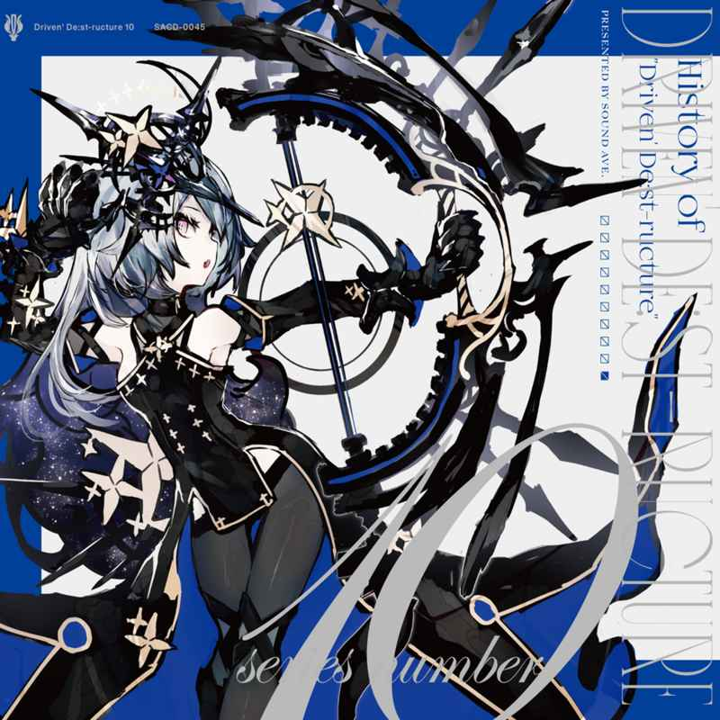 Driven' De:st-ructure 10 [Sound Ave.(fang)] オリジナル