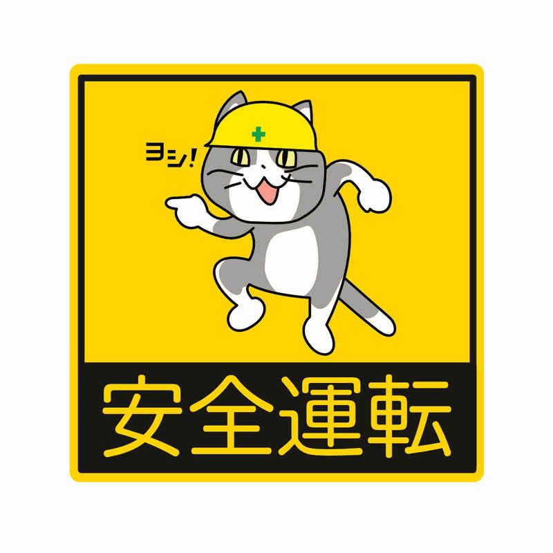 現場猫安全運転マグネットステッカー [Japanese Internet memes(としあき)] ふたば☆ちゃんねる