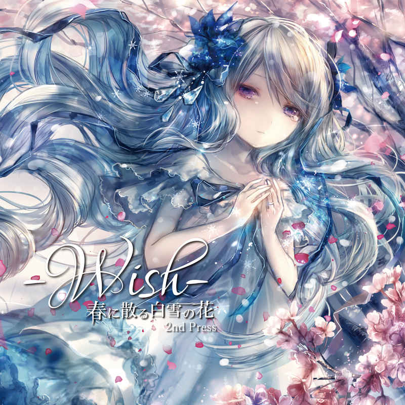 -Wish-春に散る 白雪の花 [エミルの愛した月夜に第III幻想曲を(サラ)] オリジナル