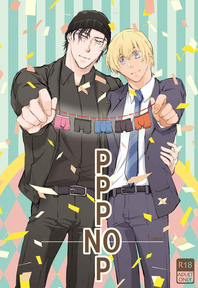 PPPNOP [type09(夏井テル)] 名探偵コナン