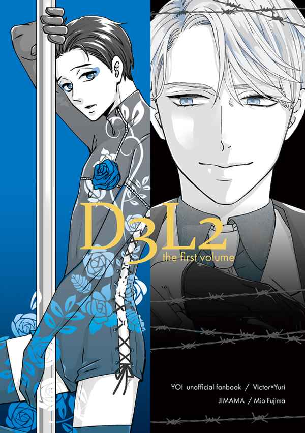 D3L2 the first volume [JIMAMA(藤間みお)] ユーリ!!! on ICE