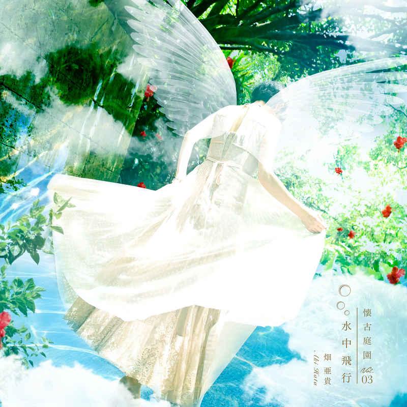 水中飛行-懐古庭園Vol.03- [畑亜貴という概念(畑亜貴)] よろず