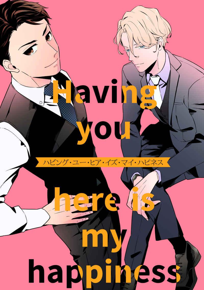 Having you here is my happiness【再版】 [DOUSEKA(しもつか)] 宝石商リチャード氏の謎鑑定