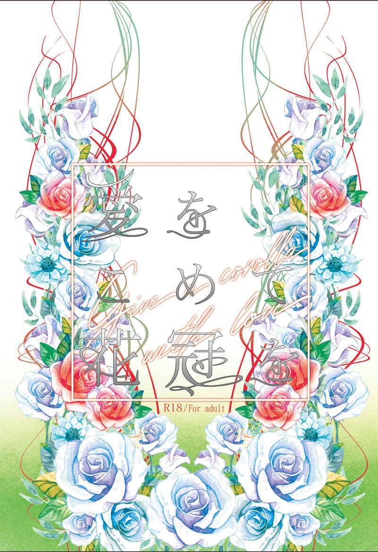 愛をこめて花冠を [わるいこと(わるいこ)] ファイアーエムブレム