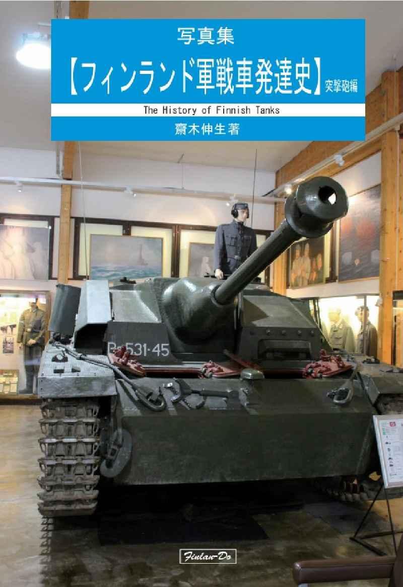 フィンランド軍戦車発達史・突撃砲編 [芬蘭堂(齋木伸生)] ミリタリー
