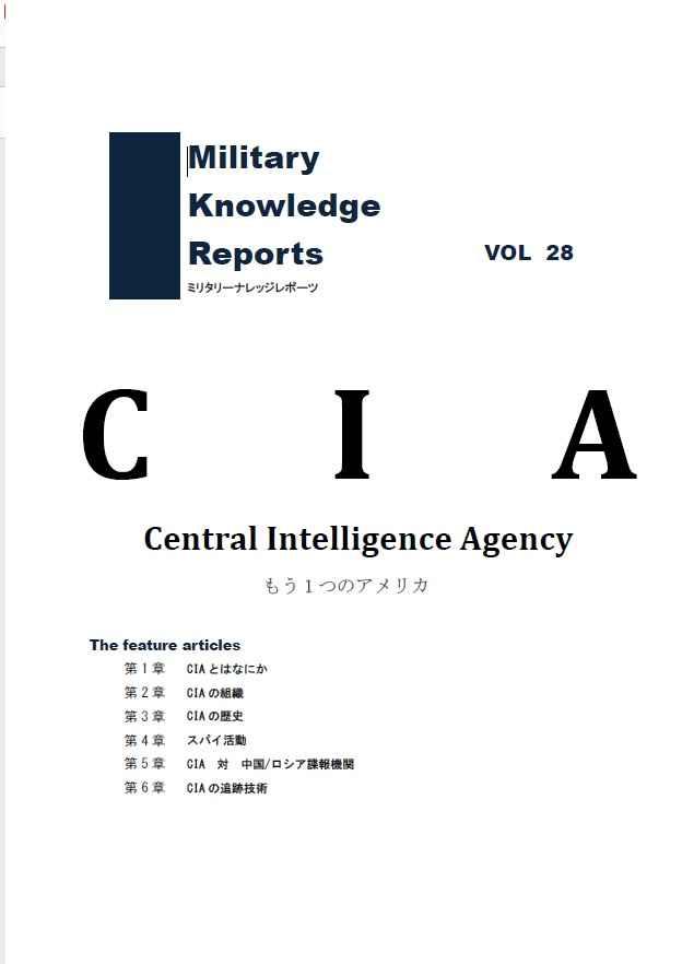 CIA [ミリタリーナレッジレポーツ(友清仁)] ミリタリー