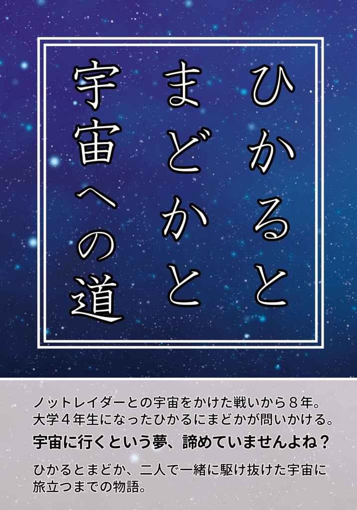 ひかるとまどかと宇宙への道 [東京ニットランド(ニット)] プリキュア