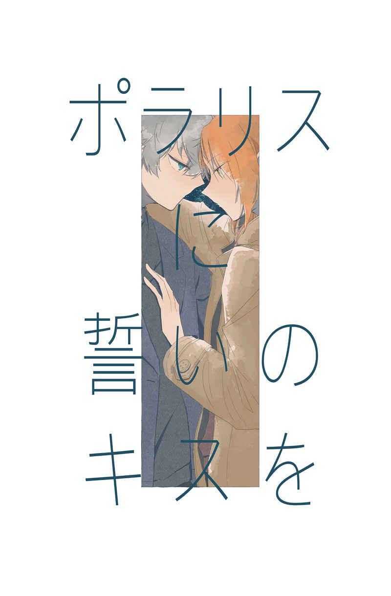 ポラリスに誓いのキスを [3B(雨粒けろり)] あんさんぶるスターズ!