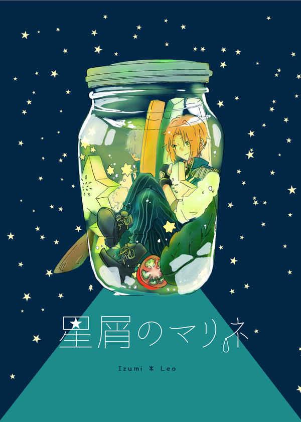 星屑のマリネ [3B(雨粒けろり)] あんさんぶるスターズ!