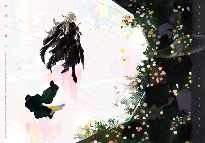 ゆめの弔い [コバルト・リッチ・クラスト(鉄島)] Fate/Grand Order