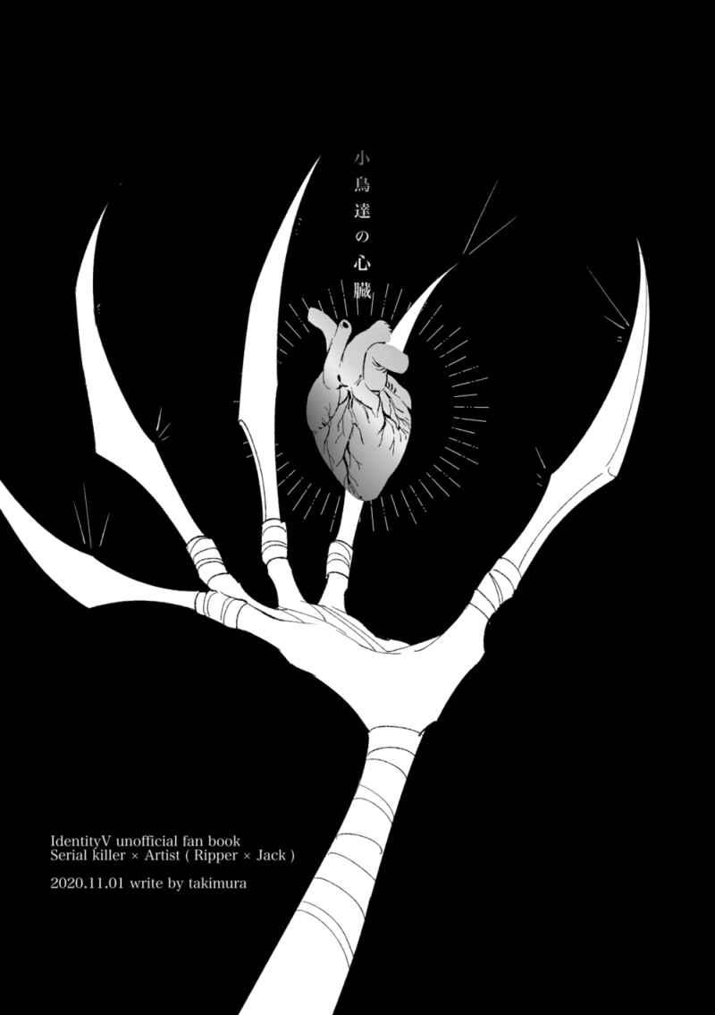 小鳥達の心臓 [宇宙葬(タキムラ)] IdentityV 第五人格