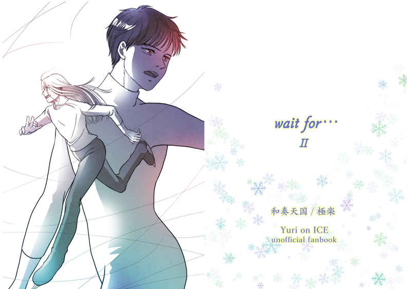 wait for…2 [和奏天国(極楽)] ユーリ!!! on ICE